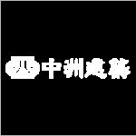 中洲-small-01